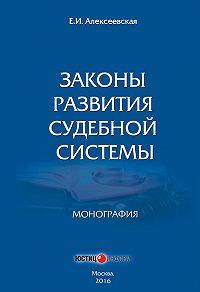 Екатерина Игоревна Алексеевская - Законы развития судебной системы
