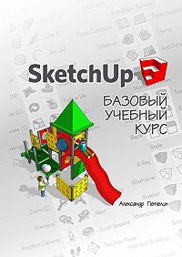 Александр Петелин -SketchUp. Базовый учебныйкурс