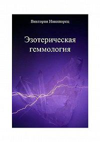 Виктория Никипорец -Эзотерическая геммология