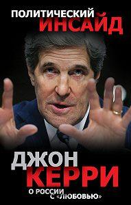 Джон Керри -О России с «любовью»