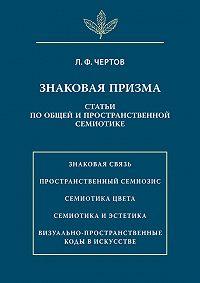 Леонид Чертов -Знаковая призма. Статьи по общей и пространственной семиотике