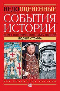 Людвиг Стомма - Недооцененные события истории. Книга исторических заблуждений