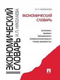 Ирина Николаева -Экономический словарь