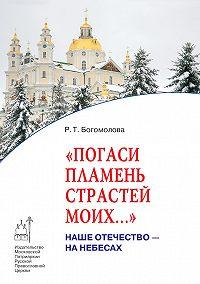 Раиса Трофимовна Богомолова -Погаси пламень страстей моих…