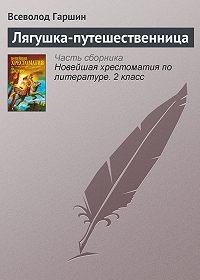 Всеволод Гаршин - Лягушка-путешественница