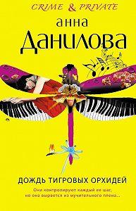 Анна Данилова -Дождь тигровых орхидей