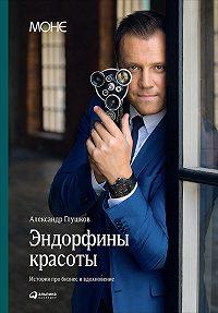 Александр Глушков - Эндорфины красоты: История про бизнес и вдохновение