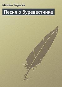 Максим Горький -Песня о буревестнике