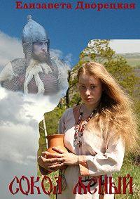Елизавета Дворецкая -Сокол Ясный