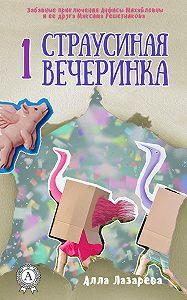 Алла Лазарева -Страусиная вечеринка