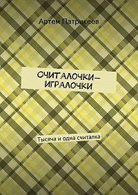 Артем Патрикеев -Считалочки-игралочки. Тысяча иодна считалка