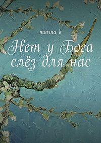 marina k - Нет уБога слёз длянас