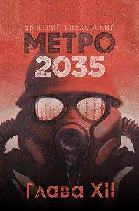 Дмитрий Глуховский -Метро 2035. Глава 12