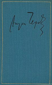 Антон Чехов - Рассказы. Юморески. «Драма на охоте». 1884—1885