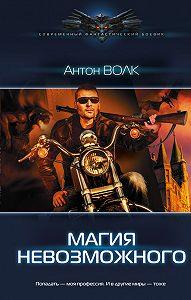 Антон Волк - Магия невозможного