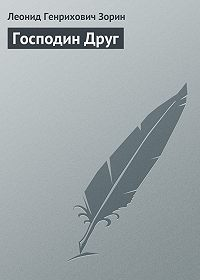 Леонид Зорин -Господин Друг