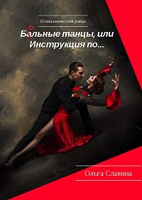 Ольга Славина -Ба/ольные танцы, или Инструкцияпо…