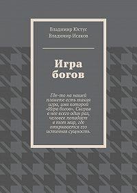 Владимир Юстус, Владимир Исаков - Игра богов