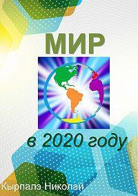 Кырпалэ Николай -Мир в 2020 году