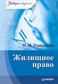 Ирина Ромашкова -Жилищное право