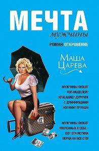 Маша Царева -Мечта мужчины