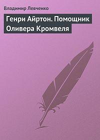 Владимир Левченко -Генри Айртон. Помощник Оливера Кромвеля