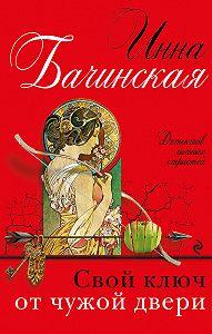 Инна Бачинская -Свой ключ от чужой двери