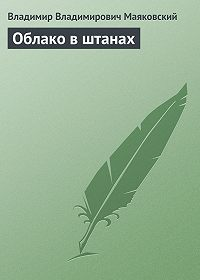 Владимир Маяковский -Облако в штанах