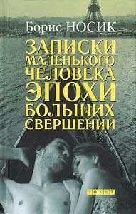 Борис Носик -Записки маленького человека эпохи больших свершений (сборник)