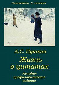 Константин Леонтьев -Пушкин. Жизнь в цитатах: Лечебно-профилактическое издание