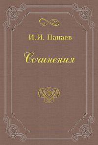 Иван Панаев -Провинциальный хлыщ