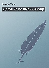 Виктор Улин -Девушка по имени Ануир
