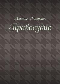 Михаил Макушин -Правосудие