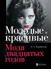 Ольга Хорошилова -Молодые и красивые. Мода двадцатых годов