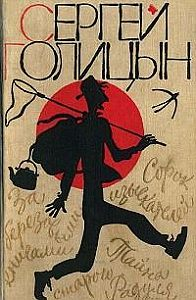 Сергей Голицын -Сорок изыскателей