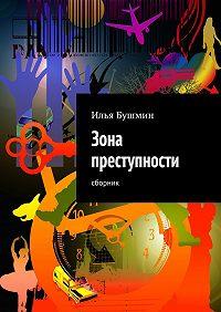 Илья Бушмин -Зона преступности. Сборник