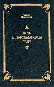Алексей Павловский -Ночь в Гефсиманском саду