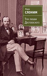 Марк Слоним -Три любви Достоевского