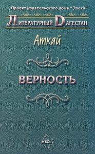 Аткай Аджаматов - Верность (сборник)