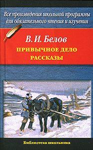 Василий Иванович Белов -Привычное дело. Рассказы