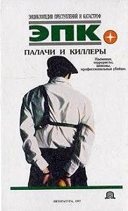 Татьяна Ревяко -Палачи и киллеры