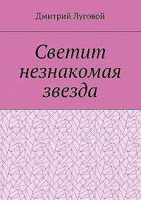 Дмитрий Луговой -Светит незнакомая звезда