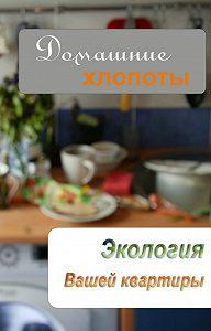 Илья Мельников - Экология вашей квартиры