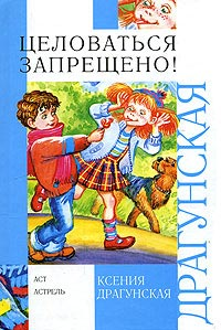 Ксения Драгунская - Противные старушки