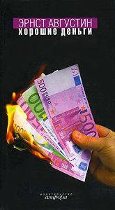 Эрнст Августин -Хорошие деньги