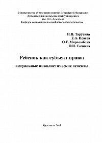 Ольга Миролюбова -Ребенок как субъект права: актуальные цивилистические аспекты