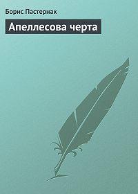 Борис Пастернак -Апеллесова черта