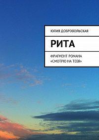 Юлия Добровольская -Рита. Фрагмент романа «Смотрю натебя»