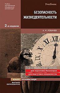 Анатолий Лобачев -Безопасность жизнедеятельности