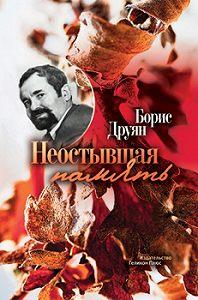 Борис Друян - Неостывшая память (сборник)